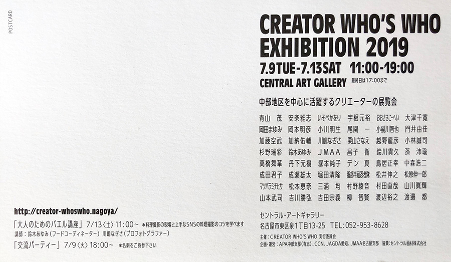 CREATOR WHO'S WHO EXHIBITION 2019ポストカード