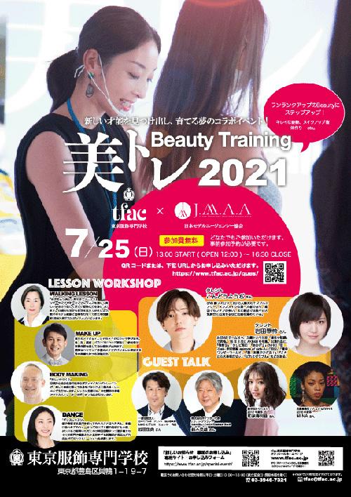 美トレ2021 Beauty Trainingチラシ